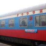 """Rosszia"" nevű vonat"