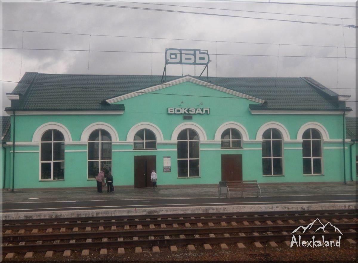 Ob nevű kis állomás