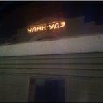 Az éjszakai 30 perces Ulán-Udeből csak ennyit lehetett látni