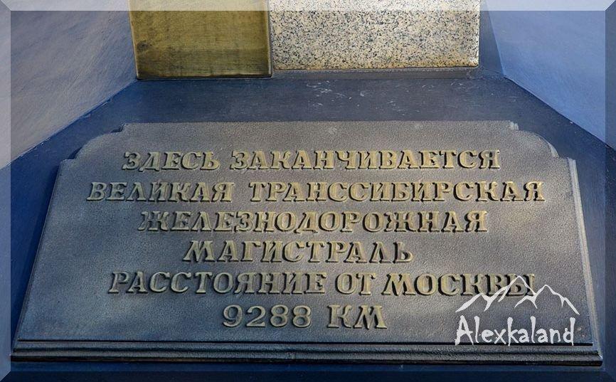 """Az emléktábla tartalma: """"Itt ér véget a nagy transzszibériai vasút. Moszkvától való távolsága 9288 km"""""""